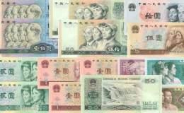 第四版人民币一套值多少钱 第四版人民币升值潜力有多大