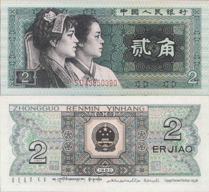 1980年2角纸币现在值多少钱 1980年2角纸币最新价格一览表