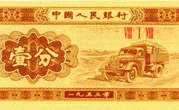 一分纸币1953值多少钱一张 一分纸币1953最新价格表2020