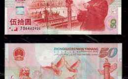 50周年纪念钞有收藏价值吗 50周年纪念钞最新价格一览表