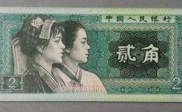 二角纸币值多少钱一张 1980二角纸币最新价格行情分析