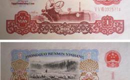 1960年的一元纸币值多少钱 1960年的一元纸币升值空间有多大