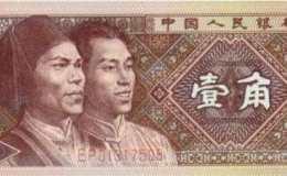 1980年的一角纸币值多少钱 1980年的一角纸币收藏方法介绍