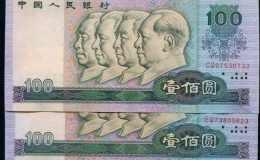 80版100元人民现在值多少钱单枚 80版100元人民币价格表