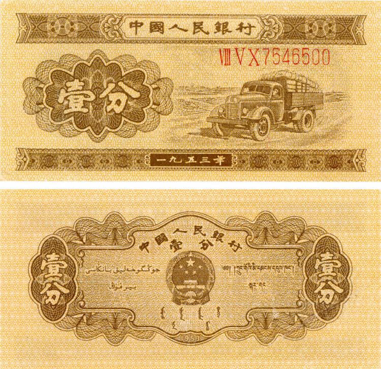 1953年的一分纸币值多少钱 1953年的一分纸币收藏投资价值解析