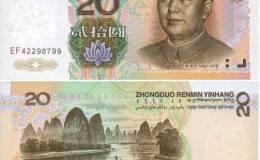 99版20元人民币最新价格是多少 99版20元人民币有收藏价值吗