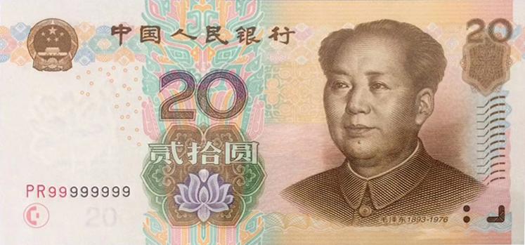99版20元人民幣最新價格是多少 99版20元人民幣有收藏價值嗎