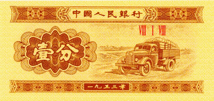 1953年一分紙幣現在價值多少錢 1953年一分紙幣收藏潛力怎么樣