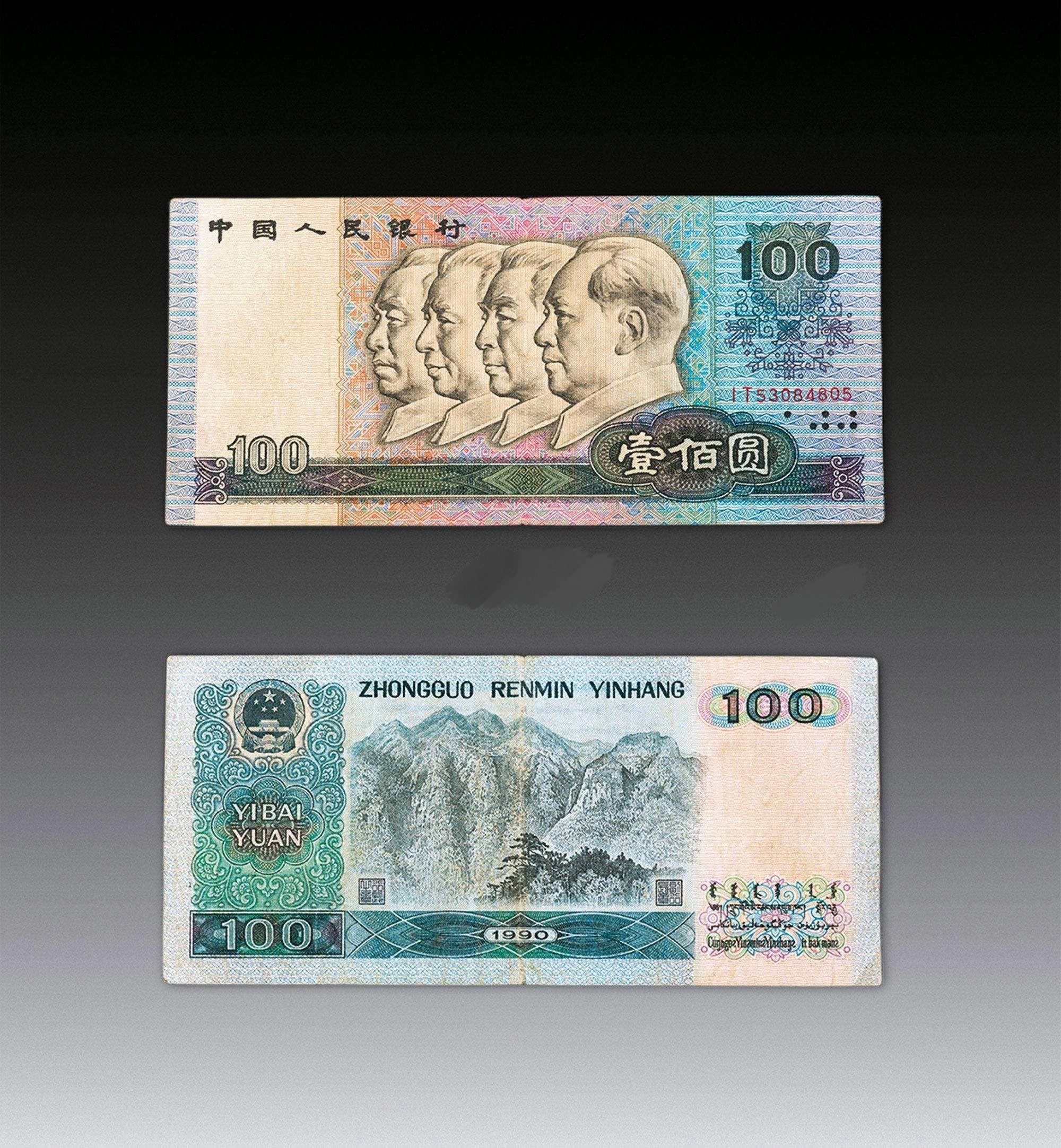 老版100元人民币值多少钱 老版100元人民币收藏潜力有多大