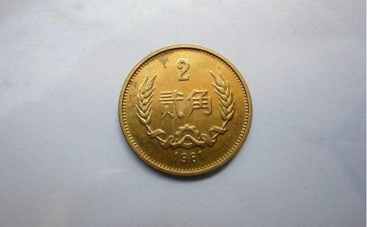 81年2角硬币值多少钱 81年2角硬币价格表