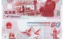 50周年纪念钞最新价格是多少 50周年纪念钞收藏价值是什么