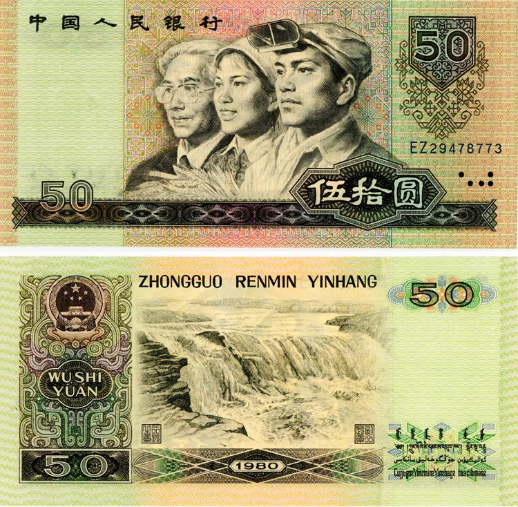 1980年50元人民币值多少钱 1980年50元人民币价格上涨了吗
