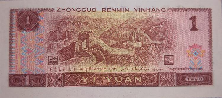 1990年的一元纸币值多少钱 1990年的一元纸币收藏投资价值