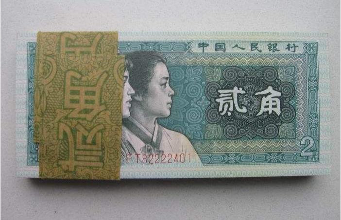1980年二角纸币值多少钱 1980年二角纸币最新收藏行情分析
