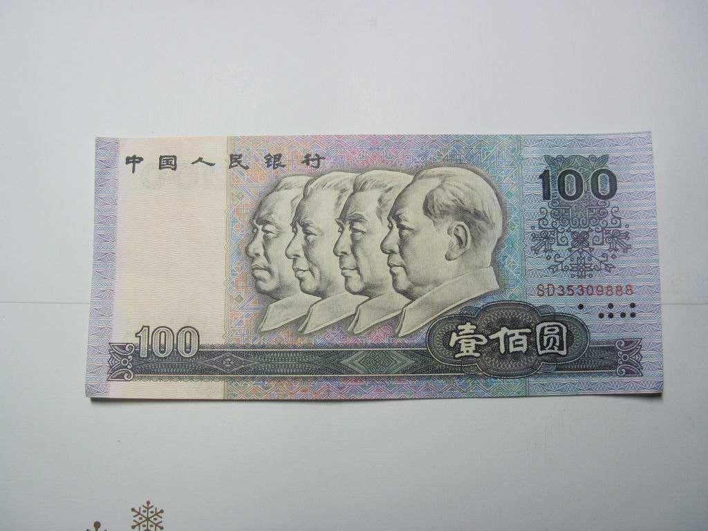 90年的100元人民币现在值多少钱 90年的100元人民币收藏投资分析