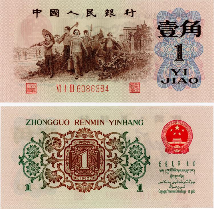 1962年1角纸币值多少钱 1962年 1角纸币最新市场行情解析