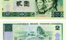 80版2元人民币单张价格值多少钱 80版2元人民币单张激情小说价值