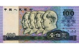 99年100元人民币值多少钱单张 99年100元人民币适合激情小说吗