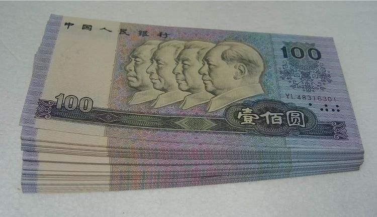 老一百的人民幣值多少錢 90年老一百的人民幣市場行情分析