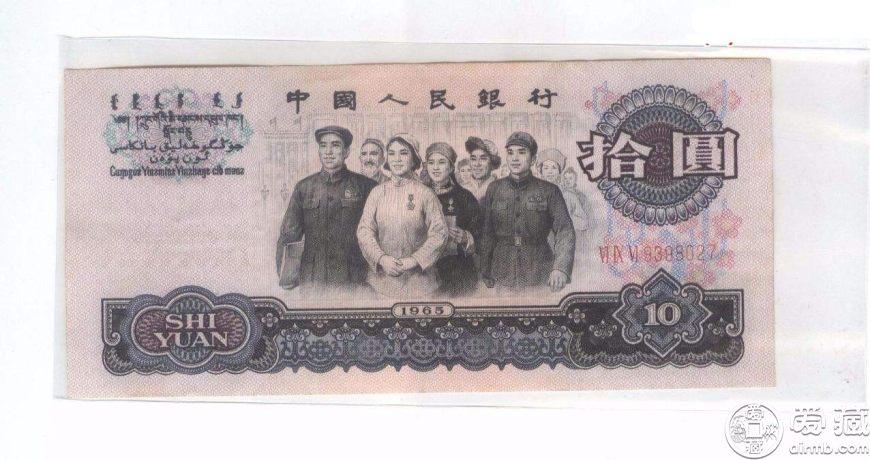 1965年10元紙幣值多少錢一張 1965年10元紙幣收藏前景預測