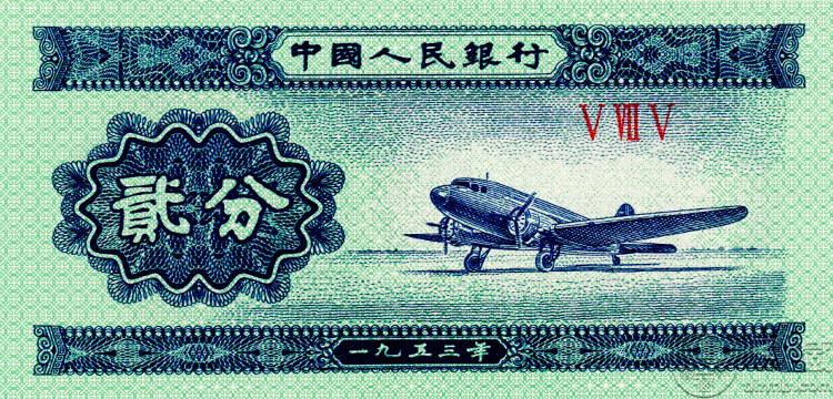 1953年二分紙幣值多少錢一張 1953年二分紙幣價格還會上漲嗎