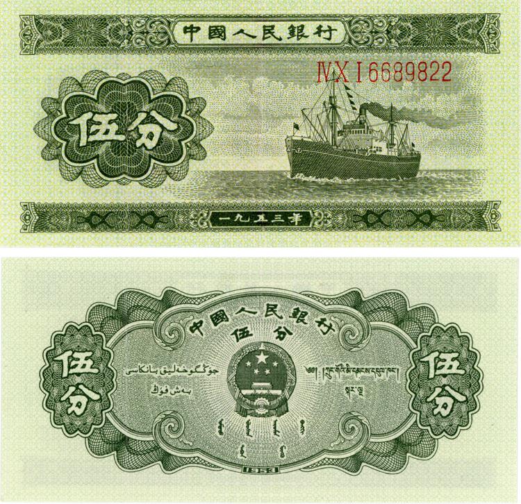 五分纸币1953值多少钱一张 五分纸币1953收藏前景怎么样