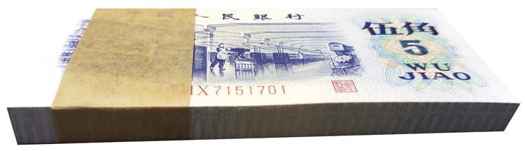 1972年的五角钱纸币值多少钱 1972年的五角钱纸币适合收藏吗