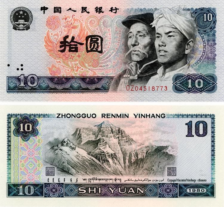 1980年10元紙幣值多少錢單張 1980年10元紙幣價格走勢預測