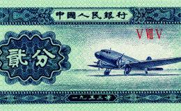 1953年贰分纸币值多少钱一张 1953年贰分纸币图片及价格一览表