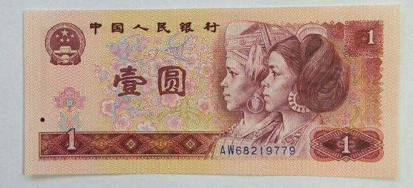 1980年1元纸币值多少钱单张 1980年1元纸币有收藏价值吗