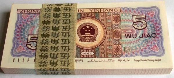 1980年的5角纸币值多少钱 1980年的5角纸币升值潜力分析