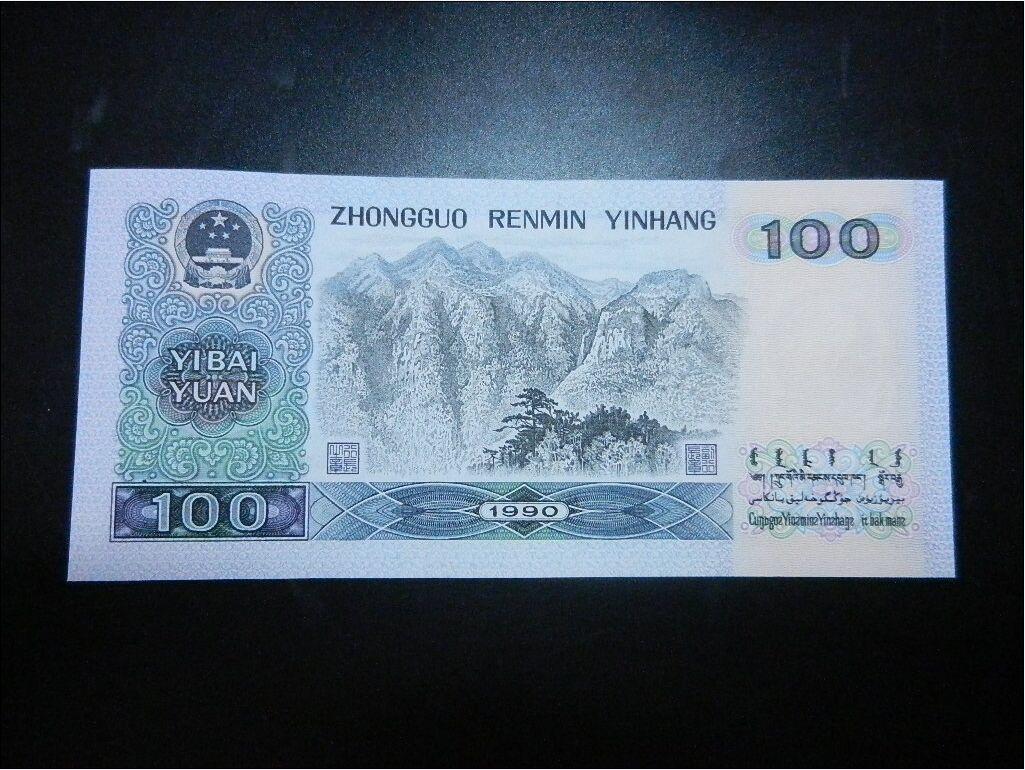 1990年人民币100元现在价格是多少 1990年人民币100元收藏前景怎么样