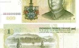 1999年一元纸币值多少钱 1999年一元最新价格是多少钱