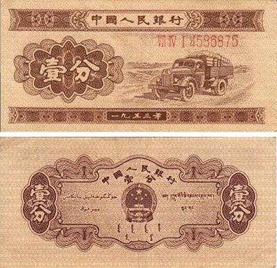 1分2分5分纸币最新价格值多少钱 1分2分5分纸币值得收藏吗