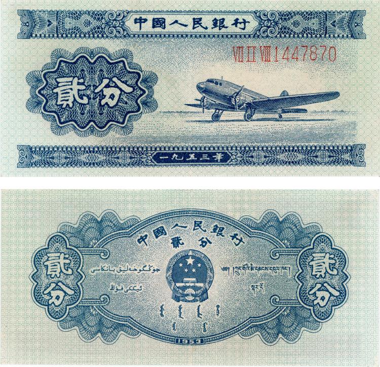 1953年的两分钱纸币值多少钱 1953年的两分钱纸币收藏投资价值