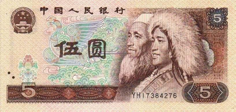 1980年5元人民币值多少钱 1980年5元人民币图片及价格一览