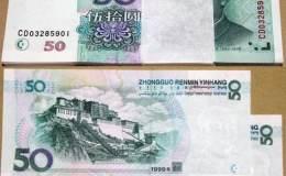 1999年的50元人民币值多少钱 1999年的50元人民币升值潜力如何