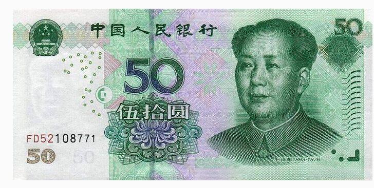 1999年的50元人民幣值多少錢 1999年的50元人民幣升值潛力如何