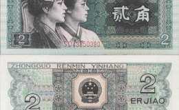 80年2角的纸币值多少钱 80年2角的纸币值得收藏吗