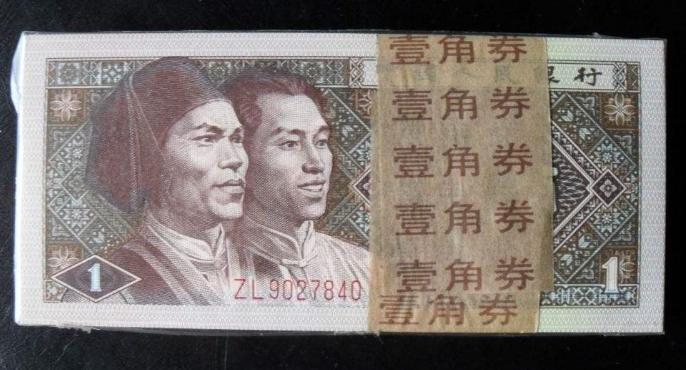 1980年一角纸币值多少钱一张 1980年一角纸币有收藏价值吗
