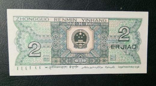 1980年的2角纸币值多少钱一张 1980年的2角纸币最新行情分析