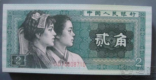 1980年2角紙幣最新價格是多少 1980年2角紙幣收藏前景分析