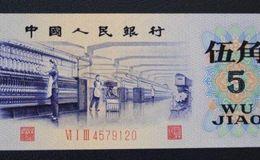 1972年5角紙幣值多少錢一張 1972年5角紙幣值得收藏投資嗎