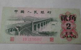 二角紙幣值多少錢一張 1962版二角紙幣收藏價格是多少