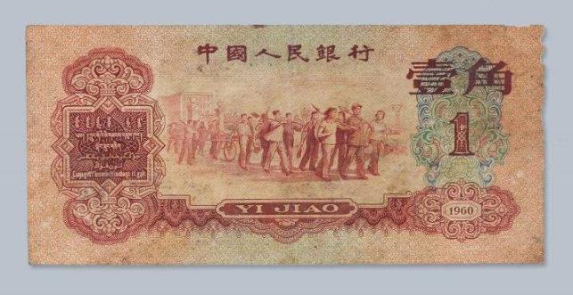 1角纸币值多少钱单张 1960年1角纸币升值潜力分析