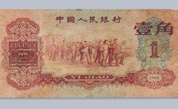 1角紙幣值多少錢單張 1960年1角紙幣升值潛力分析