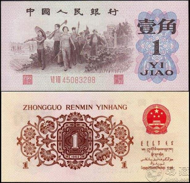 1962年1角紙幣值多少錢一張 1962年1角紙幣最新市場行情怎么樣