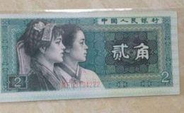 1980年2角纸币值多少钱单张 1980年2角纸币升值潜力分析