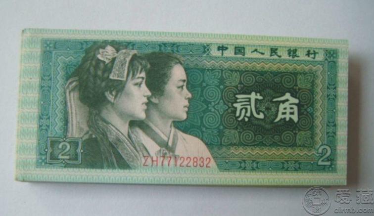 2角纸币值多少钱一张 第四套2角纸币收藏价值解析