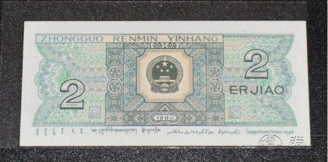2角紙幣值多少錢一張 第四套2角紙幣收藏價值解析